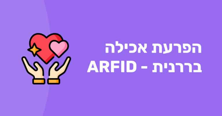 הפרעת אכילה בררנית ARFID