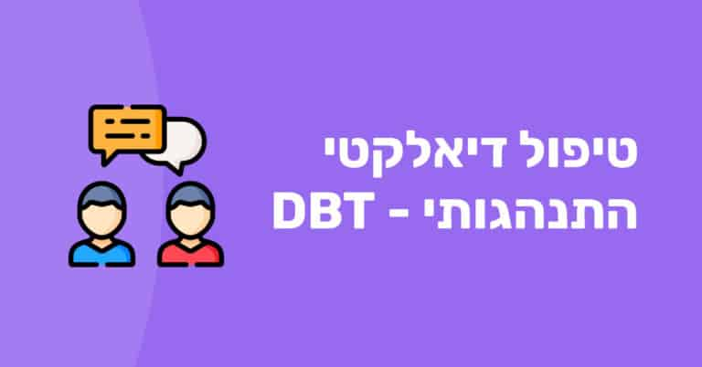טיפול דיאלקטי התנהגותי DBT