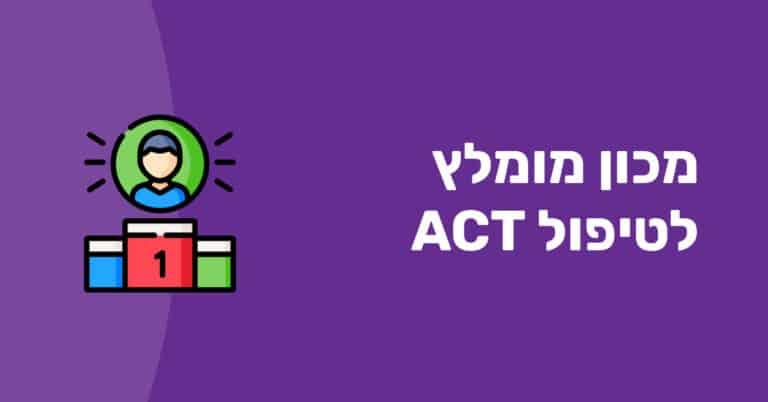 טיפול ACT