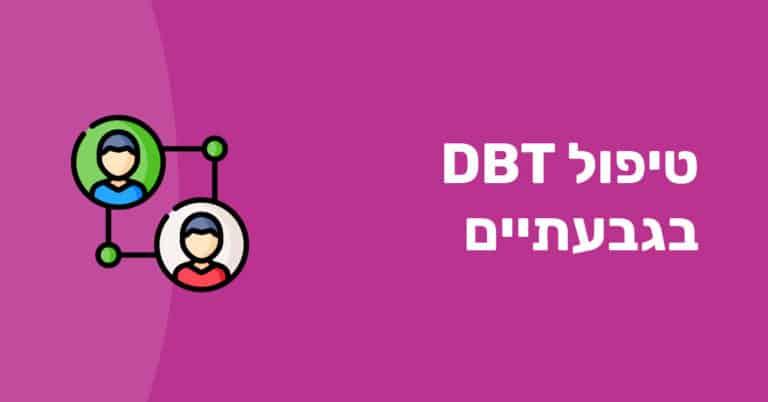 טיפול DBT