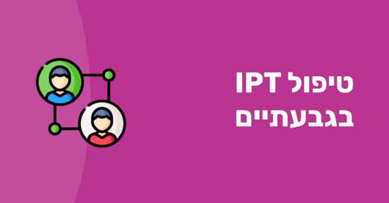 טיפול IPT