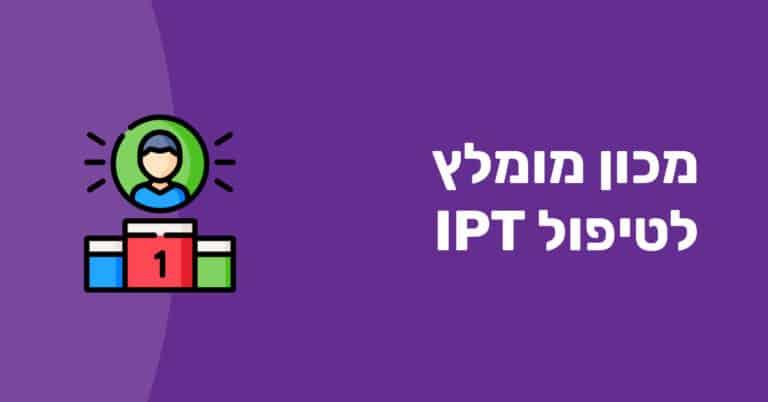 מכון לטיפול IPT