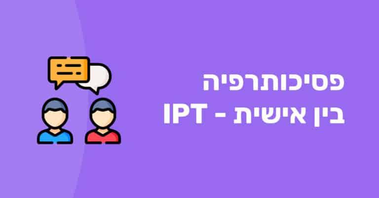 פסיכותרפיה בין אישית IPT