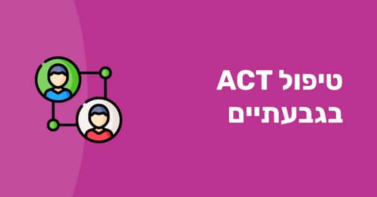 שיטת טיפול ACT