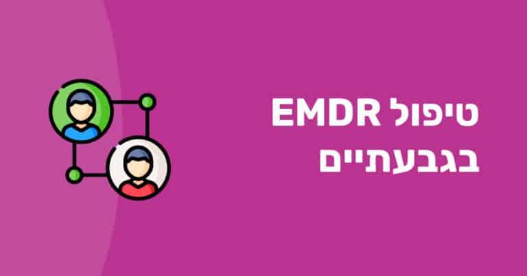 שיטת טיפול EMDR