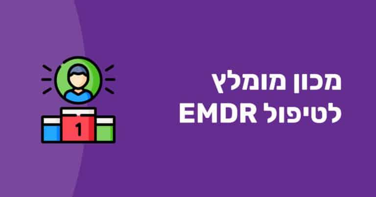 שיטת EMDR