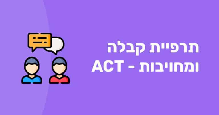 תרפיית קבלה ומחויבות טיפול ACT