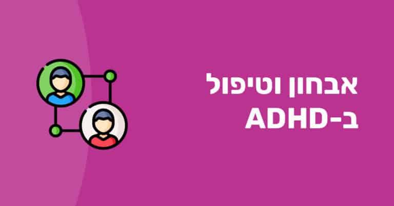 הדרכת הורים ADHD