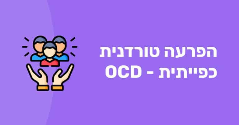 הפרעה טורדנית כפייתית OCD