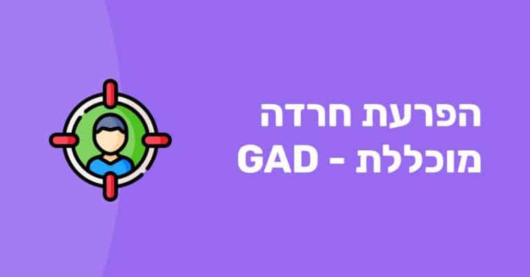 הפרעת חרדה מוכללת כללית GAD