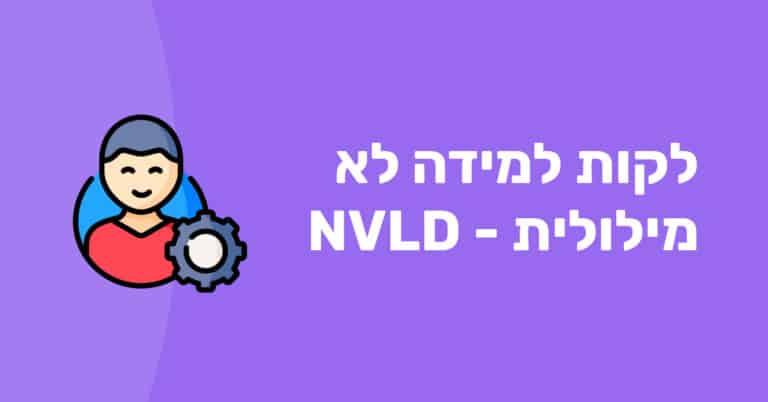 לקות למידה לא מילולית NVLD